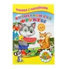 """Для малышей. Книжка с наклейками """"Волшебный сад. Фрукты"""""""