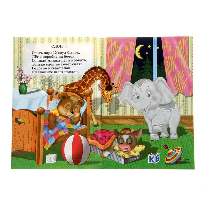 """Для малышей. Книжка с наклейками """"Идет бычок качается"""""""