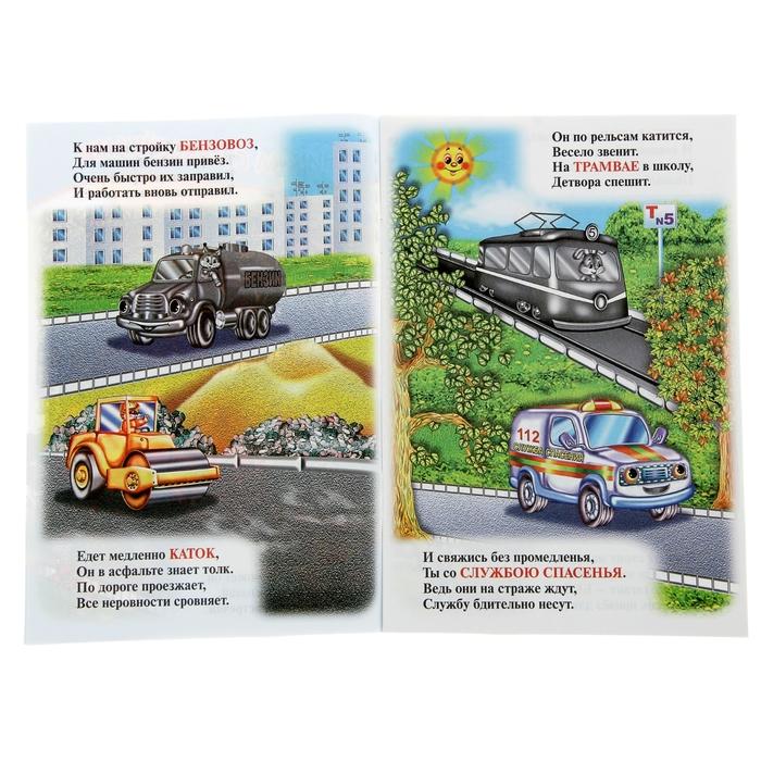 """Для малышей. Книжка с наклейками """"Машины"""""""