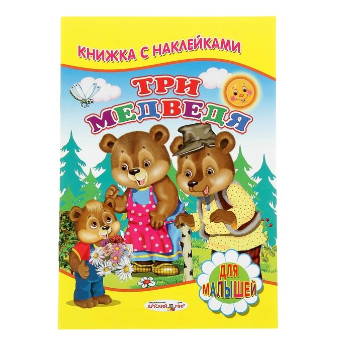 """Для малышей. Книжка с наклейками """"Три медведя"""""""