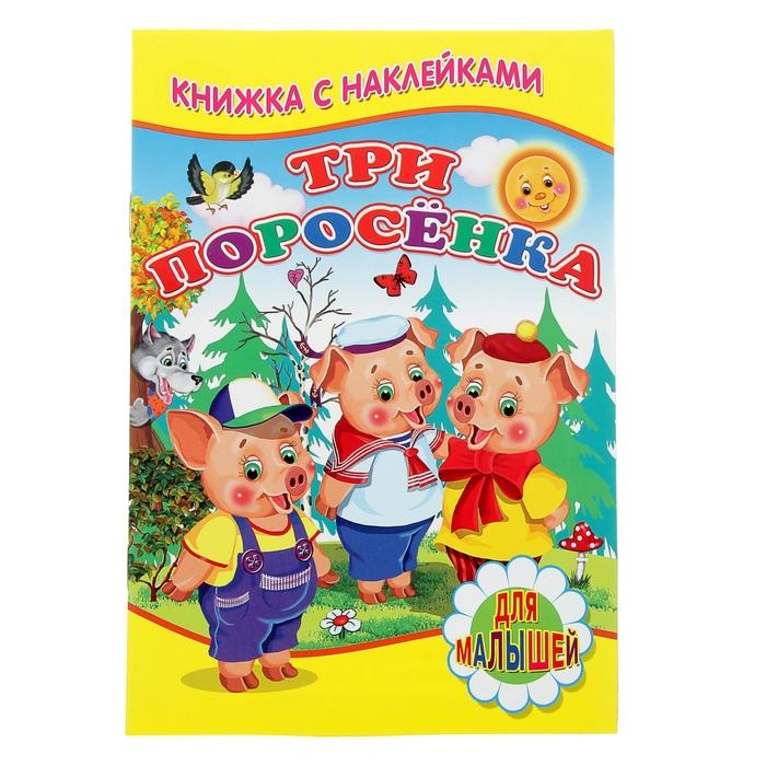 """Для малышей. Книжка с наклейками """"Три поросенка"""""""