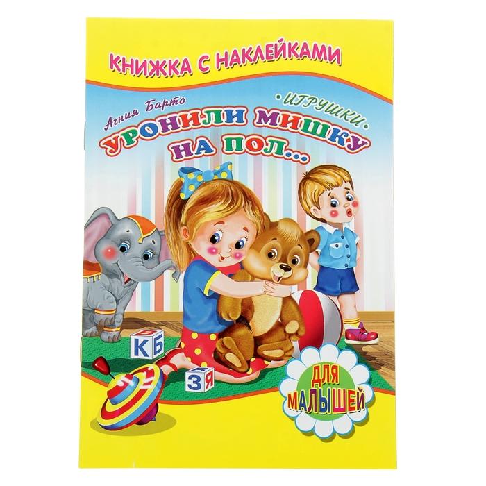 """Для малышей. Книжка с наклейками """"Игрушки. Уронили мишку на пол"""". Агния Барто"""