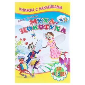 Книжка с наклейками для малышей «Муха-Цокотуха». Чуковский К. И.