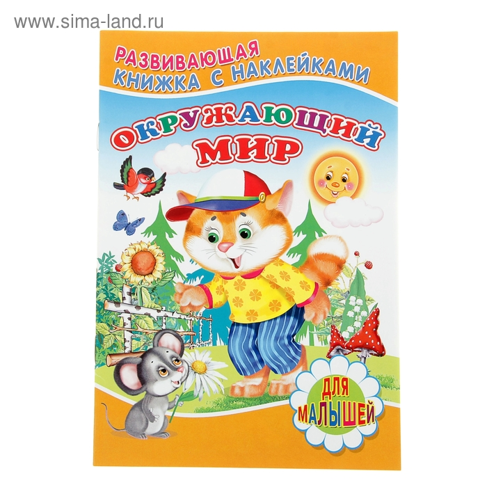"""Для малышей. Развивающая книжка с наклейками """"Окружающий мир"""""""