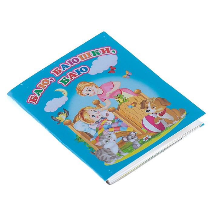 Книжка-картонка (80*95) Баю, баюшки, баю