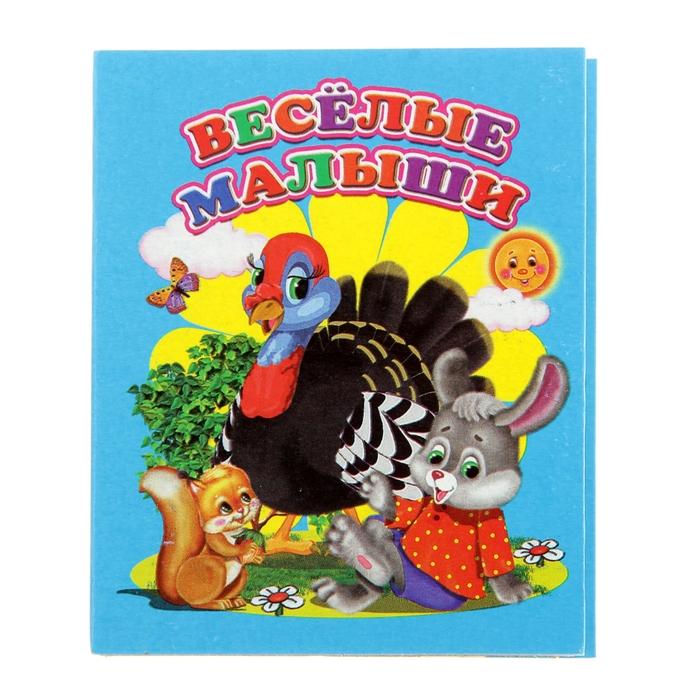 Книжка-картонка (80*95) Веселые малыши