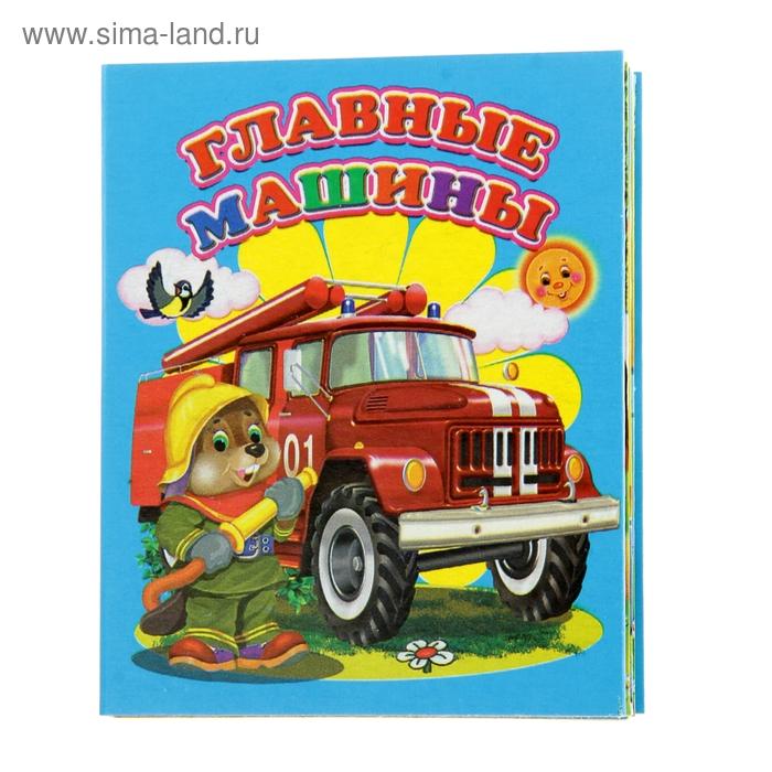 Книжка-картонка (80*95) Главные машины
