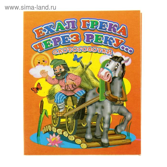 Книжка-картонка (80*95) Ехал Грека (скороговорки)