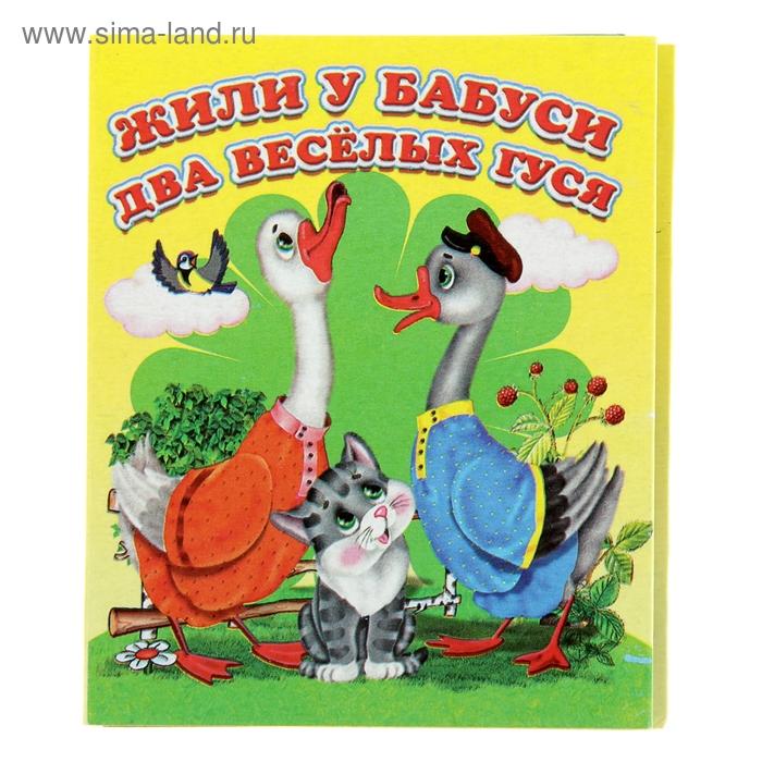 Книжка-картонка (80*95) Жили у бабуси, два веселых гуся