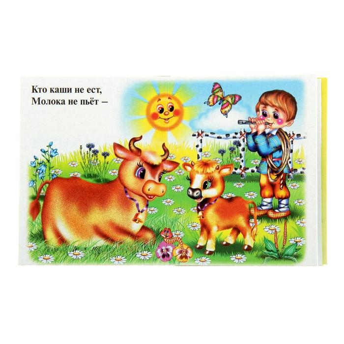 Книжка-картонка (80*95) Идет коза рогатая