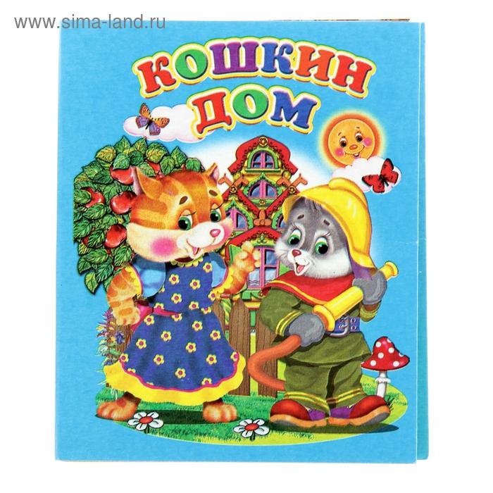 Книжка-картонка (80*95) Кошкин дом