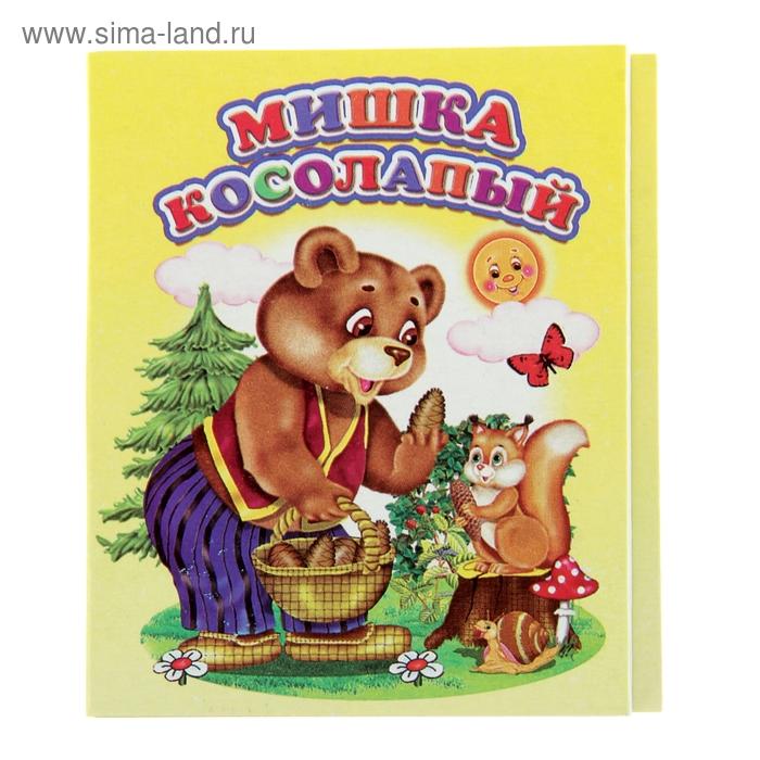 Книжка-картонка (80*95) Мишка косолапый
