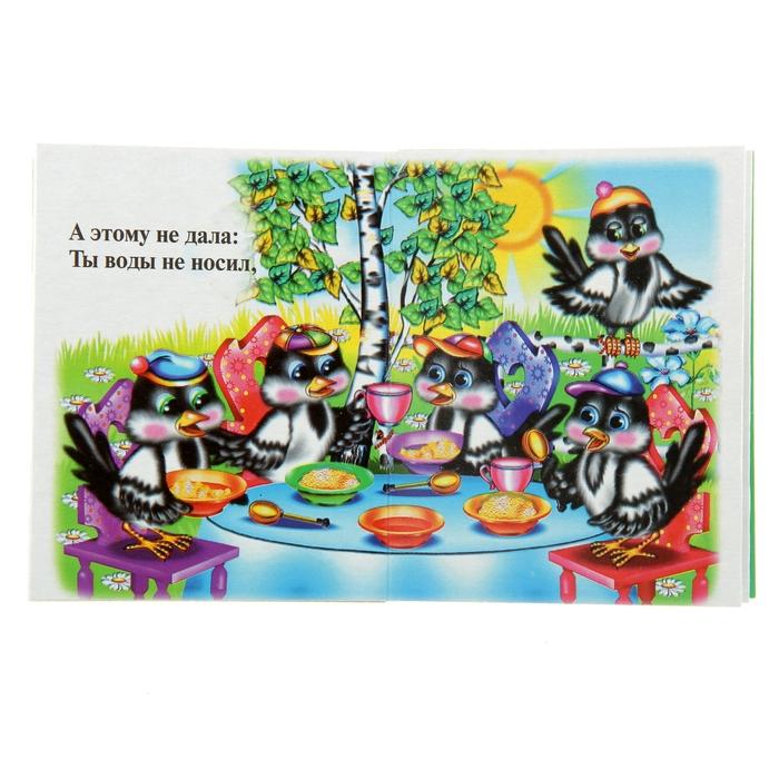 Книжка-картонка (80*95) Сорока-сорока