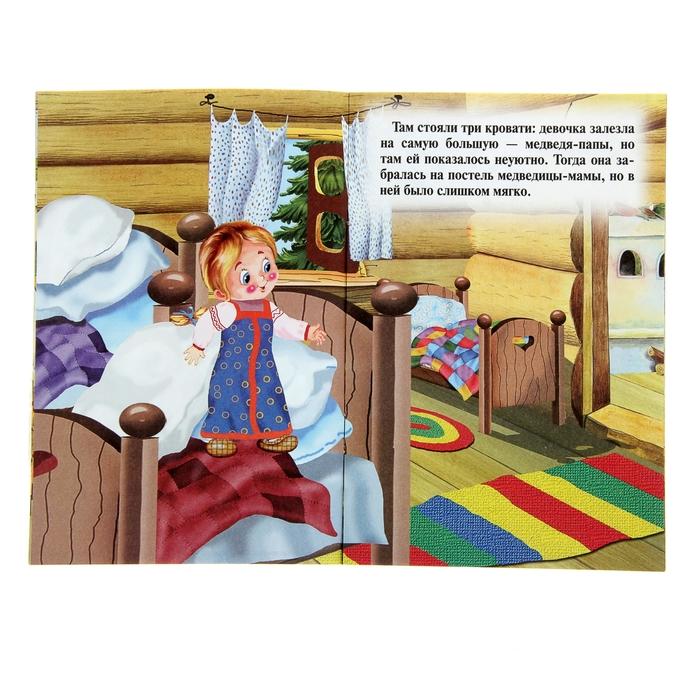 """Сказки для малышей """"Три медведя"""""""