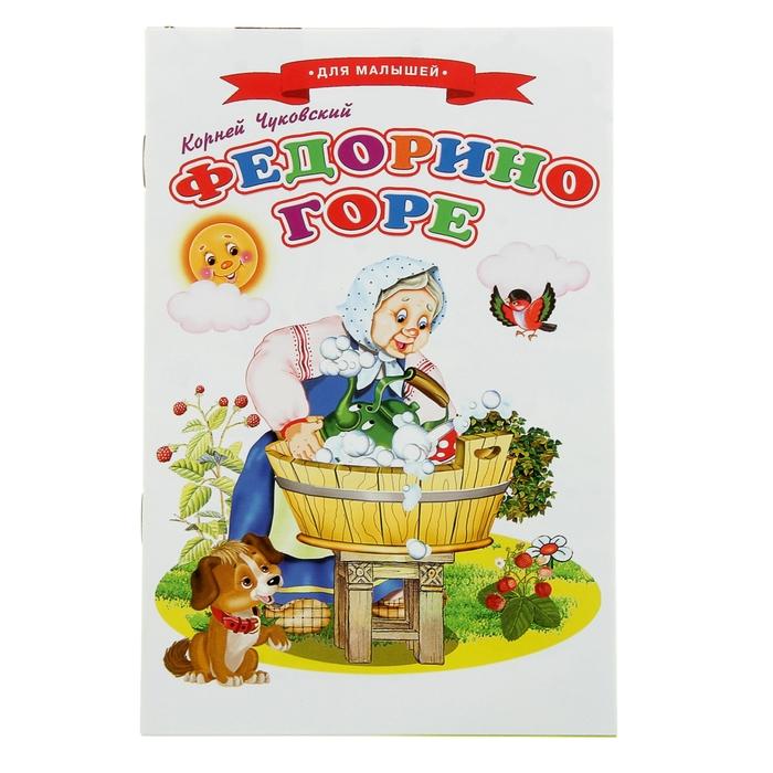 """Сказки для малышей """"Федорино горе"""""""