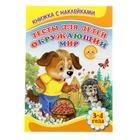 """Книжка с наклейками """"Тесты для детей 3-4 лет. Окружающий мир"""""""