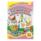 """Книжка с наклейками """"Тесты для детей 3-4 лет. Развиваем воображение"""""""