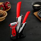 Набор кухонный, 3 предмета на подставке: 2 керамических ножа, лезвия 10 см, 15,5 см, овощечистка