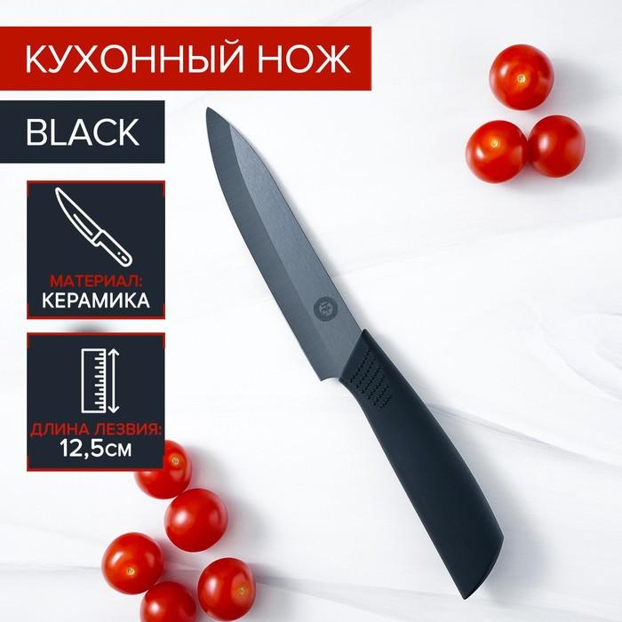 """Нож керамический """"Black"""" лезвие 12,5 см, ручка soft touch"""