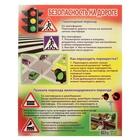"Плакат ""Безопасность на дороге"" А2"