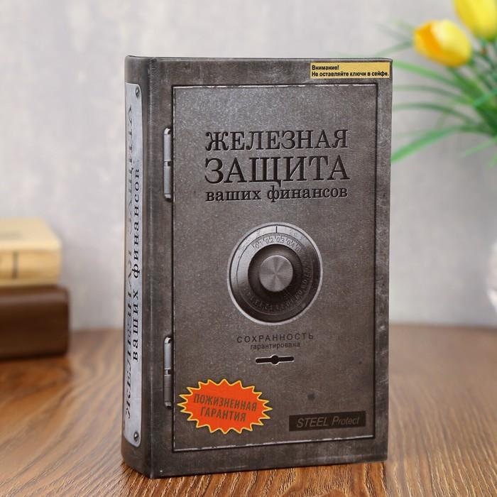 """Сейф-книга """"Железная защита"""""""