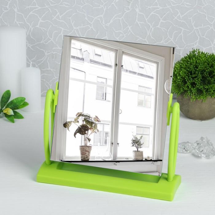 Зеркало на подставке «Палитра», прямоугольное, без увеличения, одностороннее, цвет зелёный