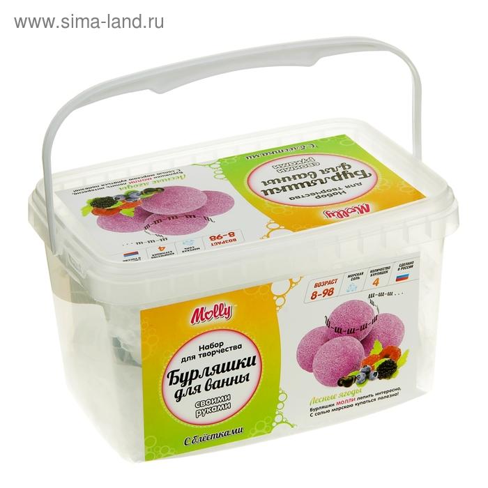 """Бурляшки для ванны своими руками """"Лесные ягоды"""""""