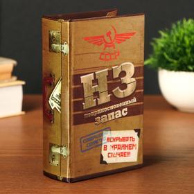 """Safe-book """"emergency reserve"""""""