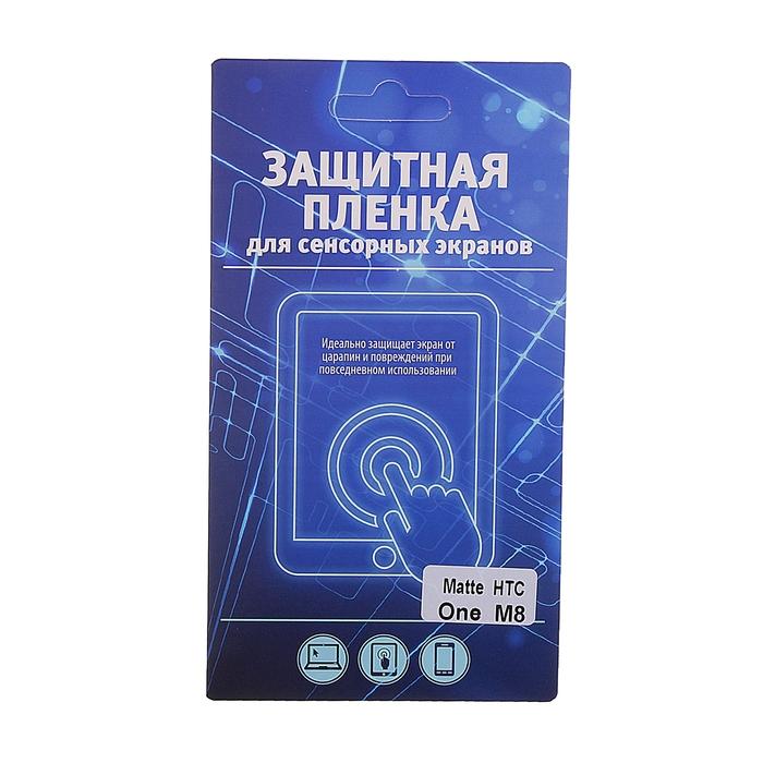 Защитная плёнка для HTC One M8, матовая, 1 шт.