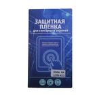 Защитная плёнка для Nokia Lumia 930, матовая, 1 шт.