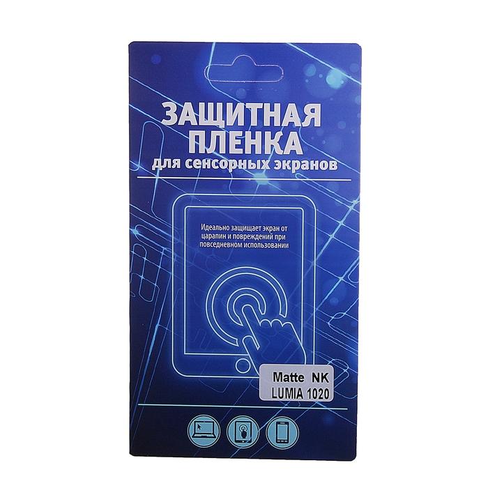 Защитная плёнка для Nokia Lumia 1020, матовая, 1 шт.