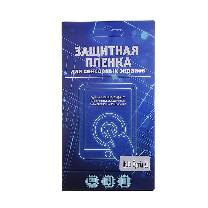 Защитная плёнка для Sony Xperia Z1, матовая, 1 шт.