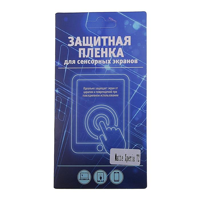 Защитная плёнка для Sony Xperia T2, матовая, 1 шт.