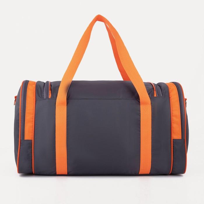 Сумка спортивная на молнии, 1 отдел, 3 наружных кармана, длинный ремень, цвет серый/оранжевый