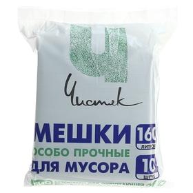 """Мешки для мусора 160 л """"Чистяк"""", ПНД, толщина 28 мкм, 10 шт, цвет чёрный"""