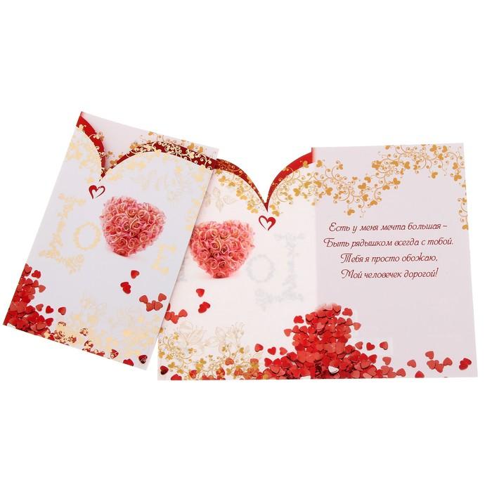 открытка о любви саше везде