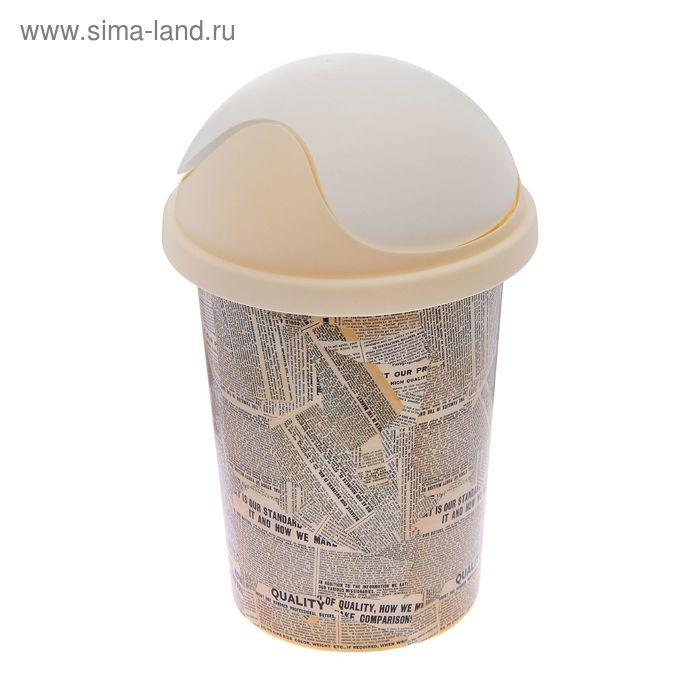 """Контейнер для мусора 10 л """"Газета"""""""