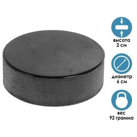 Шайба хоккейная подростковая, d=6 см, h=2 см, 92 г