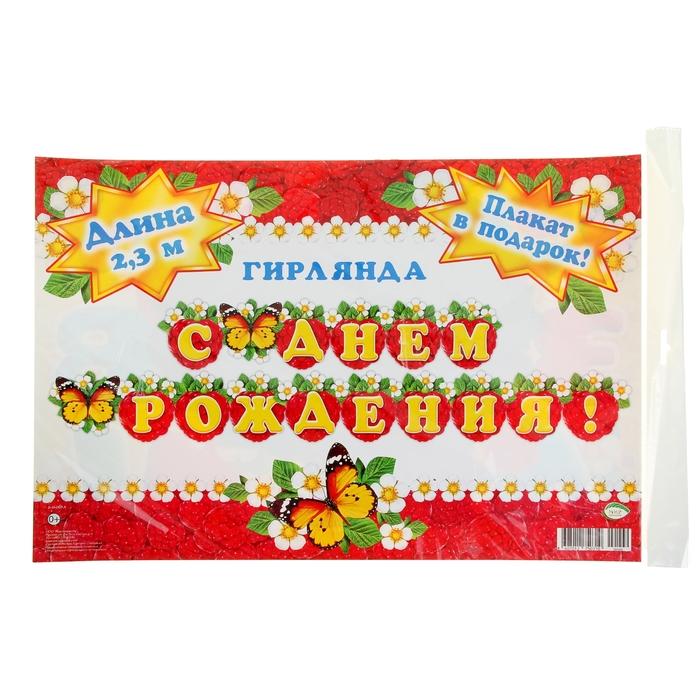 """Гирлянда """"C Днем рождения!"""" бабочки 230 см"""