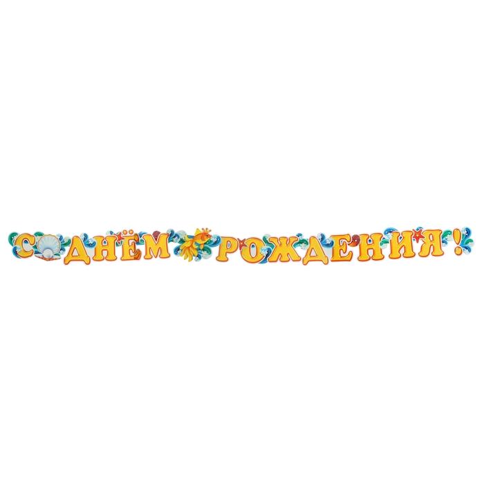 """Гирлянда """"С Днем рождения!"""" золотая рыбка 240 см"""