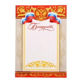 Благодарность 'Универсальная' золотой узор, символика РФ Ош