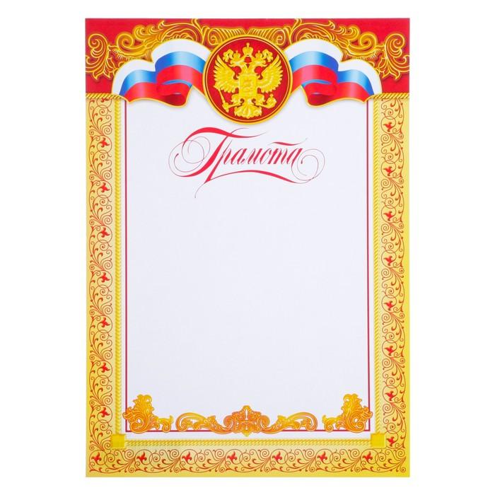 """Грамота """"Универсальная"""" жёлтая рамка, символика РФ"""