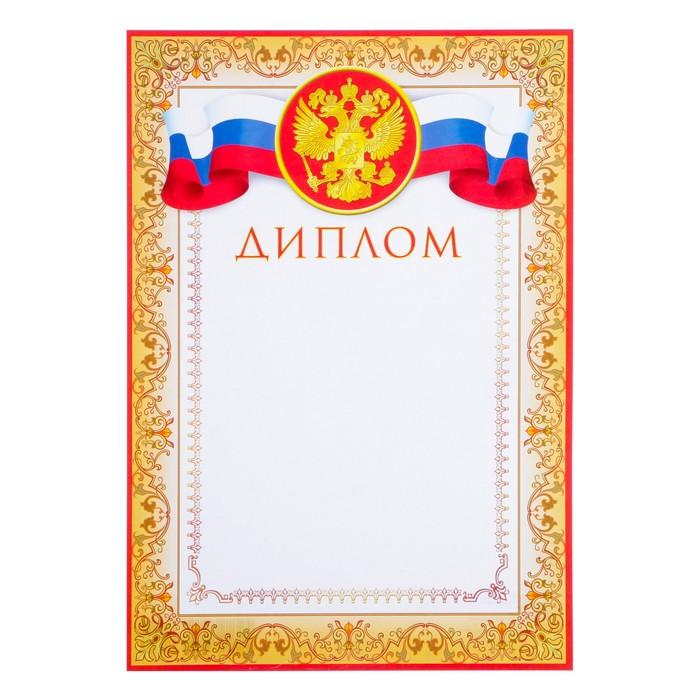 """Диплом """"Универсальный"""" символика РФ"""