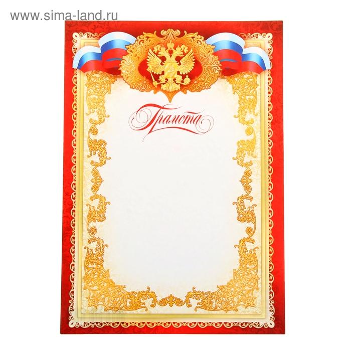 Грамота, триколор, герб, красная рамка