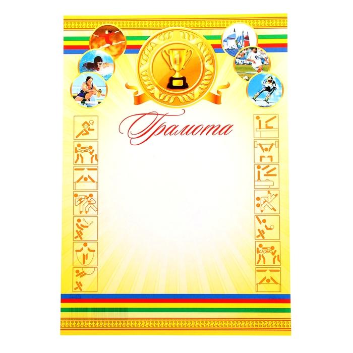 "Грамота ""Спортивная"" кубок, желтый фон"