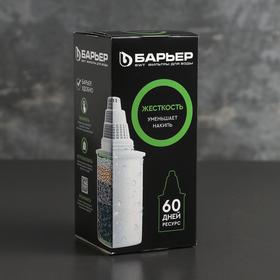 Картридж сменный «Барьер-6», очистка жёсткой воды