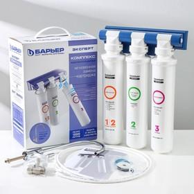 """Система для фильтрации воды """"Барьер EXPERT Complex"""""""