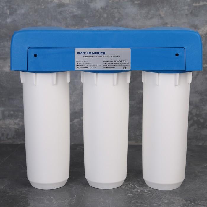"""Система для фильтрации воды """"Барьер Профи. Hard"""", цвет белый"""