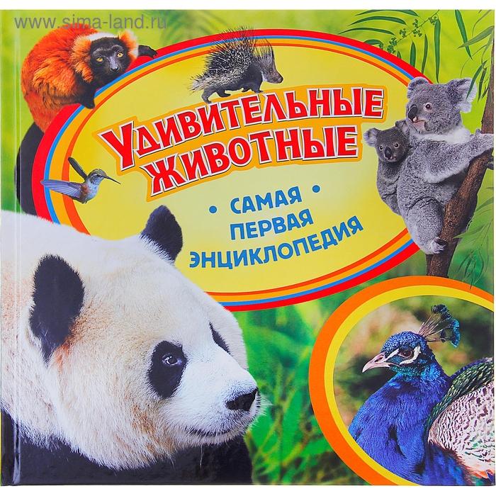 Самая первая энциклопедия «Удивительные животные»