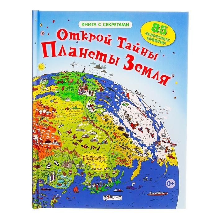 """Книга """"Открой тайны планеты Земля"""" 15стр."""